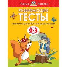 K Tests in Russian for children 2-3 years/ Тесты для детей 5-лет Ольга Земцова