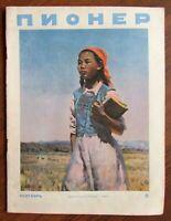 "1949 Soviet Russian Propaganda Children's Magazine ""Pioneer"" Stalin's Era # 9"