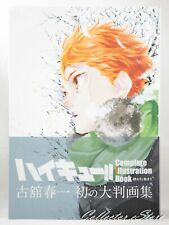 JP Book | Haikyu!! Complete Illustration Book Owari to Hajimari