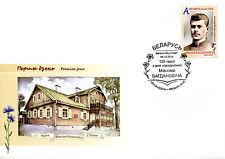 Belarus 2016 FDC Maksim Bahdanovic 1v Set Cover Poets Writers Stamps