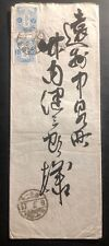 1931 Nihon bashi Japan Printed Matter Commercial Cover