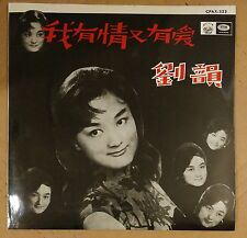 "Chinese Hong Kong Liu Yun My Devotion 劉韻 刘韵 我有情也有愛 EMI Pathe LP 12""黑膠唱片 CPAX-323"