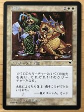 Humility Japanese Tempest mtg NM-