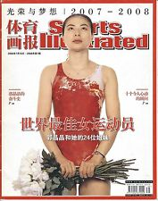 "SI CHINA - 2008 GUO JINGJING - OLYMPICS ""Sports Illustrated"" - CHINESE COVER"