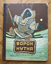 Raven Kuhta. Fary Tales of the North. RUSSIAN CHILDREN BOOK. ill by Rachev 1974