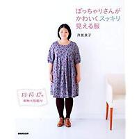 Pocchari Big Girl's Sewing Book - Japanese Craft Book
