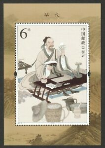 P.R. OF CHINA 2020-18 HUA TUO CHINESE PHYSICIAN SOUVENIR SHEET OF 1 STAMP MINT