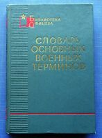 1965 Russian USSR Soviet Vintage Book Dictionary of Basic Military Terms Rare