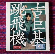Leo Ku ( 古巨基) ~ 跳飛機 ( Malaysia Press ) Cd