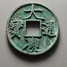 China Northern Song Dynasty Daguan Tongbao discount ten Copper Coin.