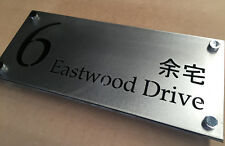 CUSTOM Letter Box House Sign Plaque Laser Cut Stainless Steel Size 450mm x 250mm