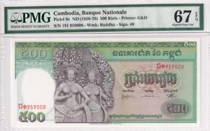1958-70 Cambodia 500 Riels P-9c PMG 67 EPQ Superb Gem UNC