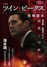 Separate movie Hiroko Twin · Peaks Ultimate Reading Mook - 2018/7/4 Introduction