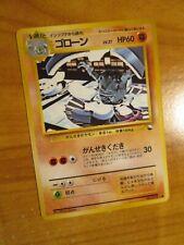 NM JAPANESE Pokemon GRAVELER Card VENDING SERIES-3 Set PROMO #075 Glossy 1998