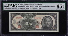 China banknote Central bank of, 10 silver dollars 1949 P#447, PMG 65 EPQ Gem UNC