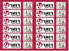 ISRAEL STAMPS 2009 DOAR 24 latter  print Forth BOOKLET SHEET SELF ADHESIVE MNH