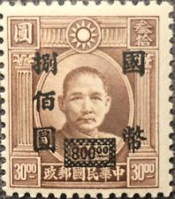 Rare 1940 China Sun Yat-sen 800 Overprint Postage Stamp XF