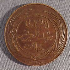 PIECE TUNISIE - 8 KHARUB 1281 / 1864 - KM 159 - 30g