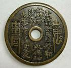 Chinese Ancient Bronze Copper Coin diameter: 50mm thickness:3.3mm