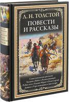 Толстой Л.Н. Повести и Рассказы Tolstoy  ~BOOK IN RUSSIAN~ Gift Edition  ~new~