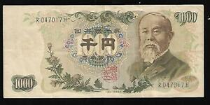 Japan - 1000 Yen Note - 1963 - P96a - VF condition