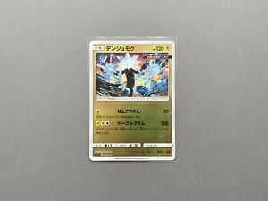 Pokémon TCG Japan - SM5+ - 016/050 - Xurkitree