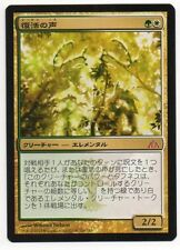 MTG Japanese Voice of Resurgence Dragon's Maze NM