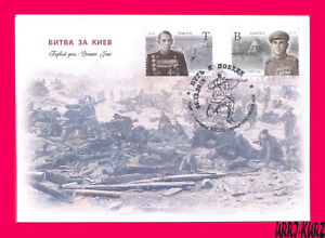 TRANSNISTRIA 2018 WWII WW2 War Heroes Soviet USSR General & Petty Officer Sniper