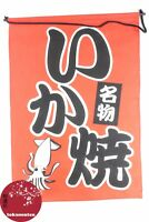 KAKEMONO DECO CURTAIN SIGN JAPONAIS BANNER IKAYAKI TRADITIONAL JAPANESE NOREN