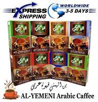 Al Yemeni Plain + Cardamom & Extra Coffee Light Dark Mid Roast Ground Beans Cup