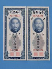 1947 Central Bank of China 500 Yuan Customs Gold Units S/N: Rl774121-22 Xf