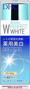 ☀ DHC PW Color Base Beige 30g Makeup base From Japan