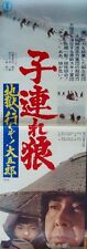 LONE WOLF AND CUB WHITE HEAVEN IN HELL Japanese STB movie poster 20x57 WAKAYAMA