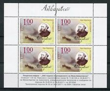 Bulgaria 2017 MNH Ivan Aivazovsky Russian Painter 4v M/S Art Paintings Stamps