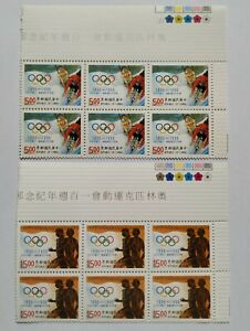1996 Taiwan Sports 100th Anniv Olympic Games 12v Stamps Block 台湾奥林匹克运动会一百周年纪念邮票