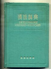 DICTIONNAIRE CHINOIS - FRANCAIS # 1977