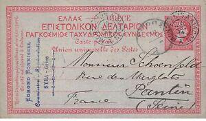Greece Whole Postal Syra Edmond Bonnissel For Crafty Kids 1894