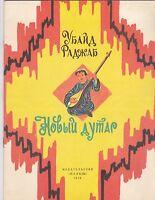1976 Ubaid Rajab New dutar verses ills by Duvidov Soviet Russian Children book