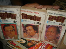 INDIA - FILM SONGS BOOKS IN HINDI - MUKESH , KISHORE , RAFI  - 3 IN 1 LOT