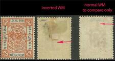 "CHINA Local SHANGHAI 1/2Cent CH#LS150 WM""KUNG PU"" INVERTED ERROR UNLISTED VF RRR"