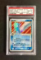 Pokemon PSA 10 Mew Gold Star 1st Edition Dragon Frontiers #15/68 Japanese