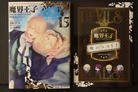 JAPAN Utako Yukihiro manga: Makai Ouji / Devils and Realist 15 Limited Edition