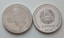 Transnistria 2017 - 3 roubles 100th Anniversary of the State Security UNC