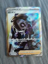 Allister 084/076 Japanese Full Art Secret Rare Pokémon Legendary Heartbeat s3a