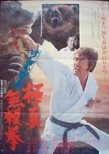 KARATE BEAR FIGHTER Japanese B2 movie poster SONNY CHIBA MARTIAL ARTS 1975