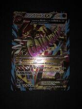 PRIMO GROUDON (PRIMAL GROUDON EX) - POKEMON 074/070 FULL ART XY5 MINT JAPANESE