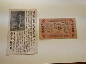 Korean War Safe Conduct Certificate W/Propaganda 1947 100 Yuan