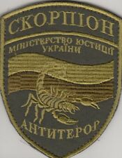 UKRAINE PATCH ANTITERROR UNIT SCORPION  - ORIGINAL STYLE NOV 2018