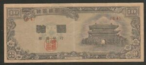 1953 SOUTH KOREA 10 HWAN NOTE