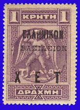 "GREECE CRETE FISCAL 1904-11 1 Dr. ""Χ Ε Τ"" NO GUM SIGNED UPON REQUEST"